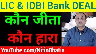 LIC and IDBI Bank Deal - The Winners and The Losers (HINDI)