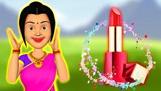 লোভী বউ অার যাদু লিপস্টিক Part 24 | Greedy Bahu aur Magical Lipstick | Mojar Golpo | Bangla Cartoon