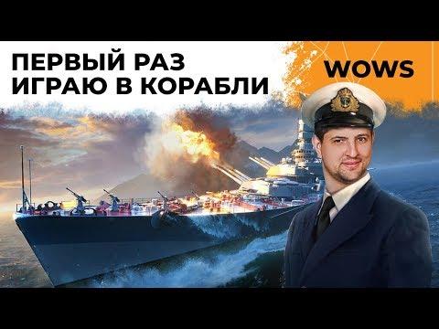КОРМ2 В КОРАБЛЯХ. Битва блогеров в World Of Warships