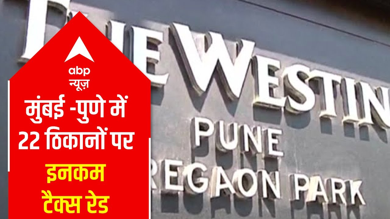 Download Income tax department raids on 22 locations in Mumbai and Pune