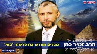 הרב זמיר כהן פרשת בא