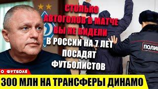 ЧТО Тренер попросил у Динамо 300 млн В России посадят футболистов Шахтер еще не все потеряно