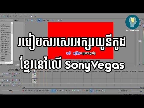 របៀបសរសេរអក្សរយូនីកូដខ្មែរនៅលើ Sony Vegas Pro - How to type khmer unicode in Sony Vegas
