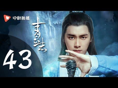 青云志 第43集(李易峰、赵丽颖、杨紫领衔主演)| 诛仙青云志