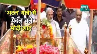 अटल बिहारी की अंतिम यात्रा में मोदी-शाह चले पैदल-EXCLUSIVE   News Tak