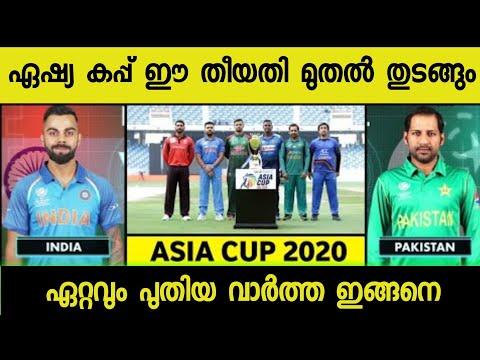 HUGE UPDATE ON ASIA CUP 2020 | MALAYALAM SPORTS NEWS |CRICKET NEWS MALAYALAM |