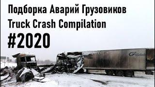 Подборка Аварий Грузовиков / Truck Crash Compilation / #2020 / Аварии Грузовиков / Аварии и ДТП