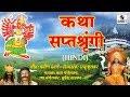 Katha Saptashrungichi - Sumeet Music - Marathi Movie/Chitrapat