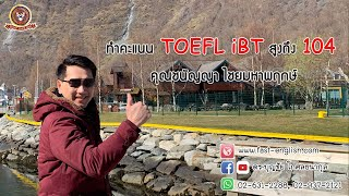 Repeat youtube video เรียนภาษาอังกฤษ@Fast English Success Case