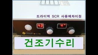 식품건조기 LD 918BH 파워수리 식기세척기 전기건조…