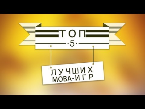 видео: top 5 - moba (aka dota) игр. via mmorpg.su