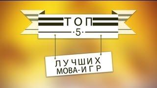 TOP 5 - MOBA (aka DOTA) игр. via MMORPG.su