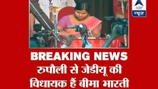 JD(U) MLA Bima Bharti unable to read oath letter properly