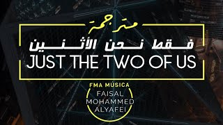Download فقط نحن الأثنين مترجمة   Just two of us