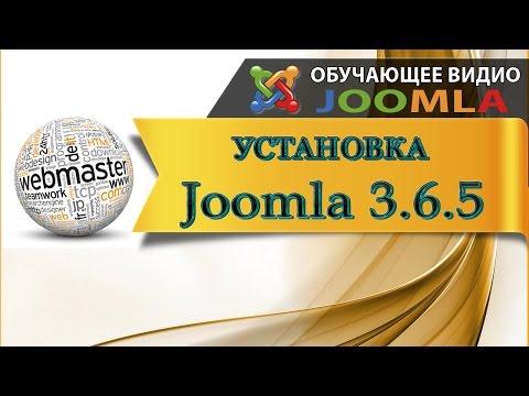 Joomla | Установка Joomla 3.6.5