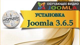 видео Установка Joomla! на Денвер