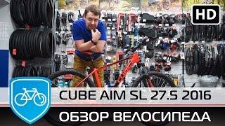 CUBE AIM SL 27.5 2016 | Обзор горного велосипеда КУБ(, 2016-04-26T10:11:11.000Z)