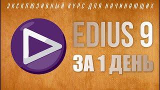 EDIUS 9 ЗА 1 ДЕНЬ/ ОБУЧЕНИЕ EDIUS/ EDIUS TUTORIAL.