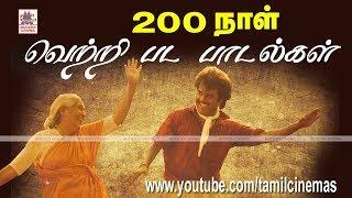 200days songs  ரசிகர்கள் ஆதரவால் பல திரையரங்குகளில் 200 நாட்களுக்கு மேல் ஓடி வெற்றி கண்ட பட பாடல்கள்