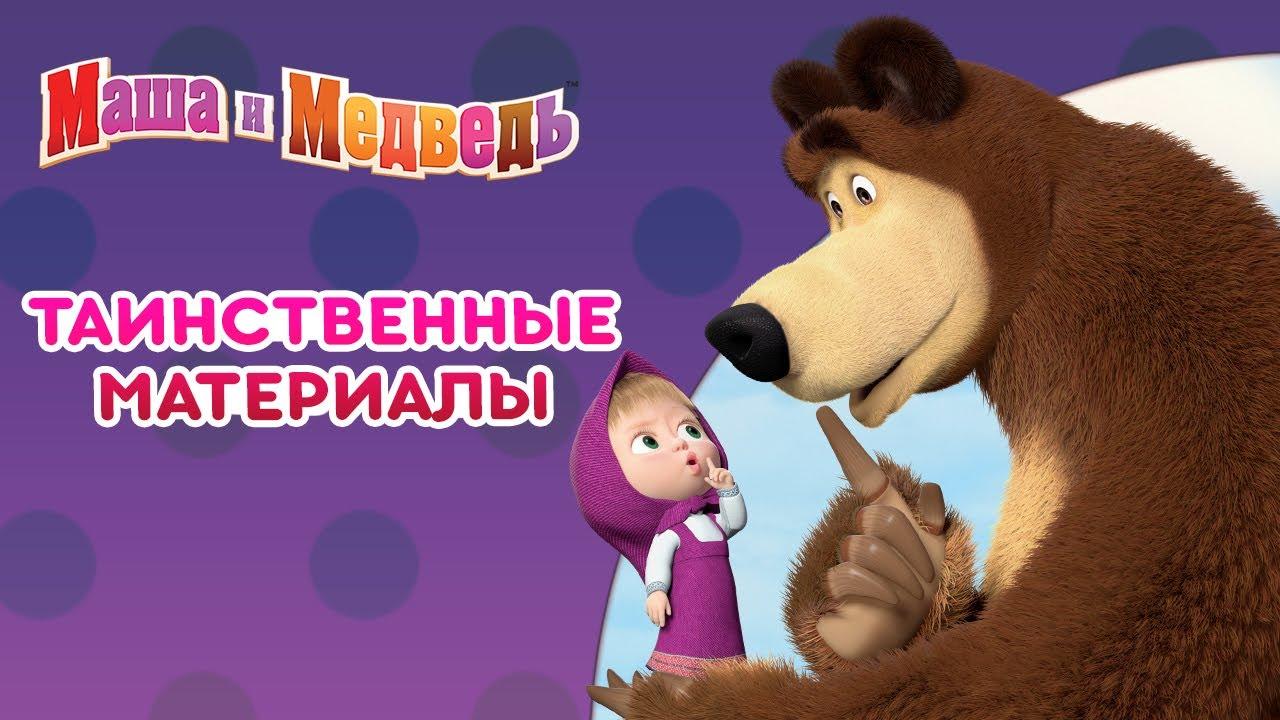 Маша и Медведь 🐻👱♀️ Таинственные материалы 👽👻 Сборник серий про Машу 🎬