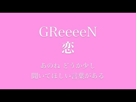 【フル歌詞】映画『ママレード・ボーイ』(主題歌)恋/GReeeeNarr by AYK