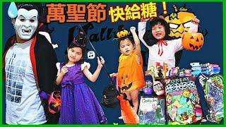 不給糖就搗蛋!萬聖節糖果玩具 ~角色扮演遊戲 裝扮女巫 小南瓜&細菌人 桌面玩具開箱 Halloween Candy!Trick Or Treat Kids Candy Surprise Toys