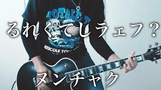 ヌンチャク-るれくてしラェフ?ギター弾いてみた【Guitar Cover】 宅録パンクギタリストRyoちゃんねる