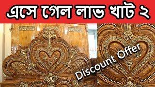 💗💗লাভ খাট ২💗💗New Love Model Khat 2 Price in Bangladesh😍😍😍😍😍😍😍😍