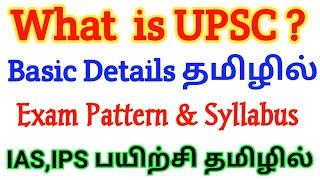 Upsc exam syllabus & Exam pattern explained in Tamil | upsc IAS exam syllabus in Tamil | Upsc Tamil