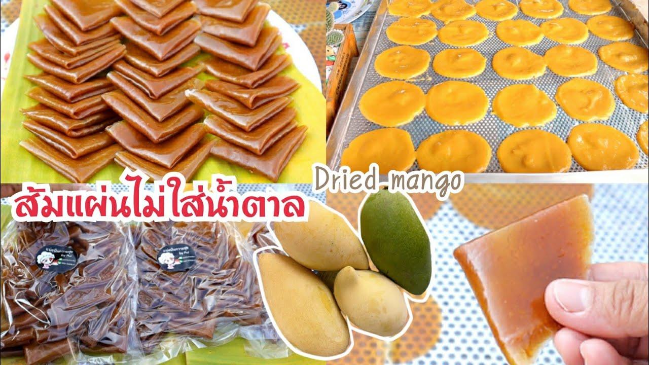 วิธีทำมะม่วงกวน(ส้มแผ่น ส้มลิ้ม)ให้อร่อย ไม่ใส่น้ำตาล แห้งเร็ว