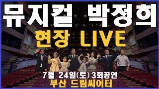 [가팬클LIVE] 역사적 부산 3회공연전 현장방송_21…
