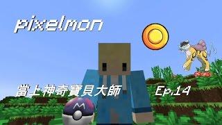 銀雨的實況樂園 minecraft 神奇寶貝模組生存 pixelmon ep 14 挑戰第六道館
