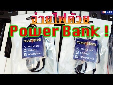 รีวิว Power Bridge จ่ายไฟด้วย Power Bank !