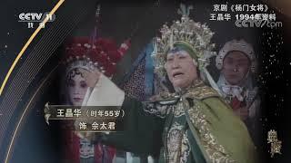 [典藏]京剧《杨门女将》 演唱:王晶华  CCTV戏曲 - YouTube