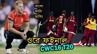 ওরে ফাইনাল!!! England vs West Indies 2016 World Cup Final Dubbing ft. Sports Talkies
