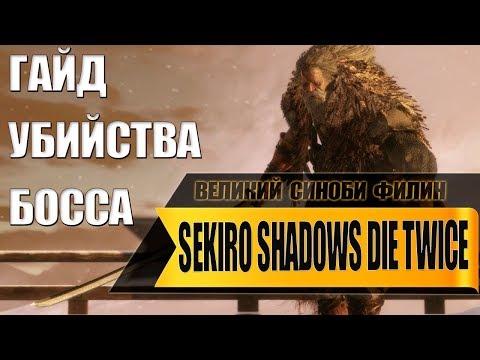 Sekiro : Гайд как убить - Великий Синоби Филин (на русском)