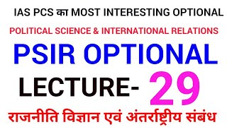 LEC 29 UPPSC UPSC IAS PCS WBCS BPSC political science and international relations mains psir