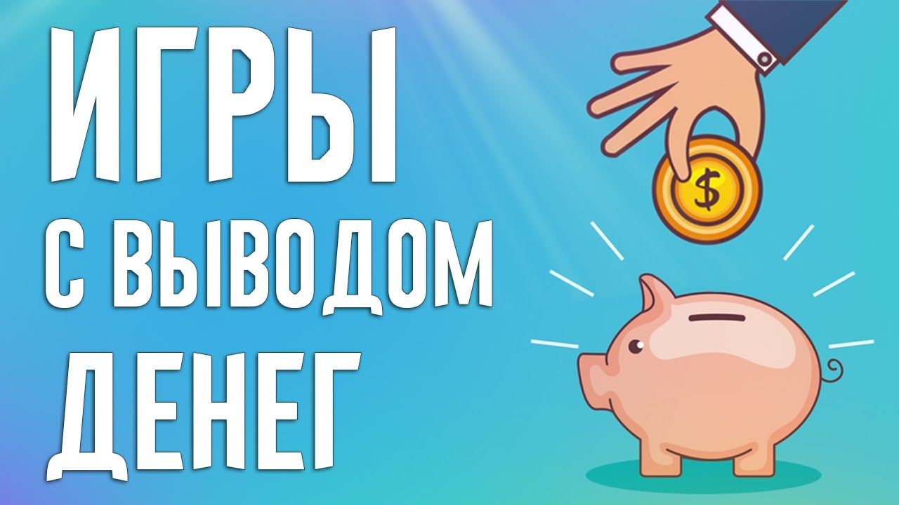 GAMES WITH REAL MONEY WITHDRAWAL. How to make money playing games. TOP 3 GAMES FOR EARNING