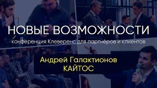 Андрей Галактионов – КАЙТОС,  и Андрей Селиверстов – НСПК. Конференция «Новые возможности» 21.04.17