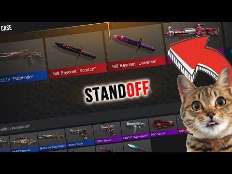 Funny opening Standoff 2 | Забавное открытие в Standoff 2 | Выпал дорогой Нож