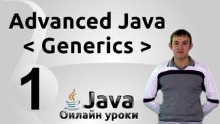 Сырые типы - Generics #1 - Advanced Java(, 2013-08-18T19:54:46.000Z)