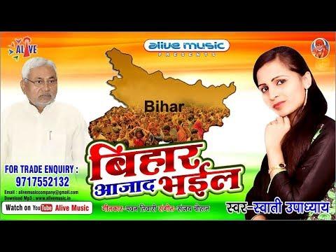 बिहार आजाद भईल  - Swati Upadhayay  - Latest Rajniti Viral Song Bjp