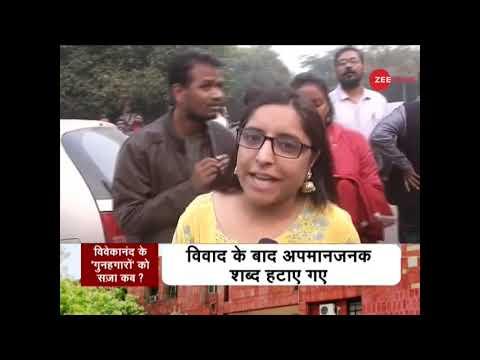 Deshhit: JNU students asked to leave, Zee News Reporter, Pooja Makkad