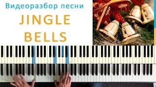 Как сыграть на пианино Jingle Bells. Видеоурок