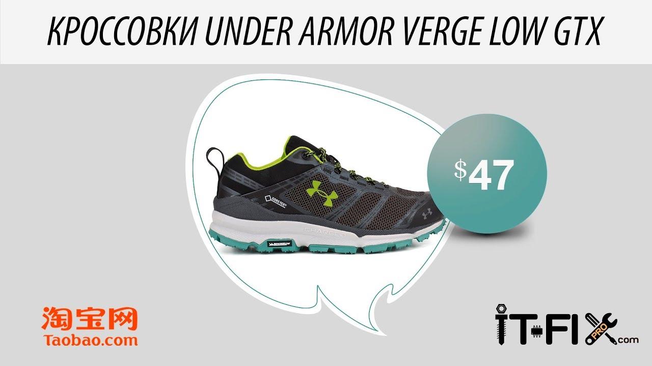 25c68b2a Unboxing и обзор кроссовок UNDER ARMOR VERGE LOW GTX за $47 c Taobao ...