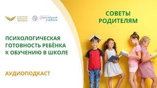 Психологическая готовность ребёнка к обучению в школе — подкаст «Начальная школа XXI века»
