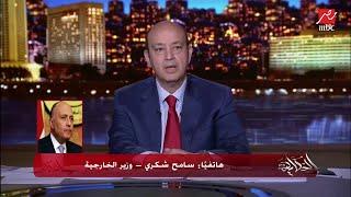 وزير الخارجية سامح شكري عن تصريحات جنرال عسكري أثيوبي بأن مصر لن تستطيع تدمير السد