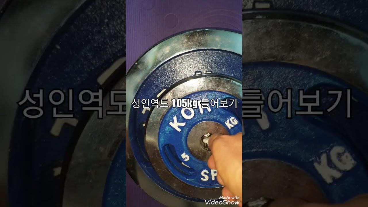성인역도 105kg 들어보기 010 2915 4085