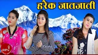 New Nepali Song ||  HAREK JAAT JAATI ||