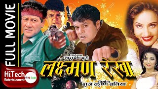 Laxman Rekha | Nepali Full Movie | Shiva Shrestha | Dilip Rayamajhi | Bipana Thapa |Saranga Shrestha